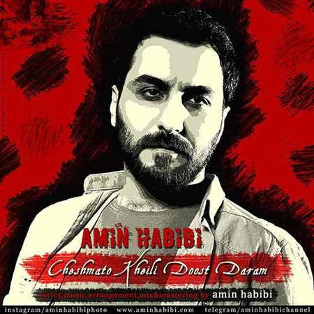 Amin Habibi Cheshmato Kheili Doost Daram دانلود آهنگ امین حبیبی چشماتو خیلی دوست دارم