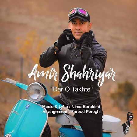 Amir Shahyar Daro Takhte دانلود آهنگ امیر شهیار در و تخته