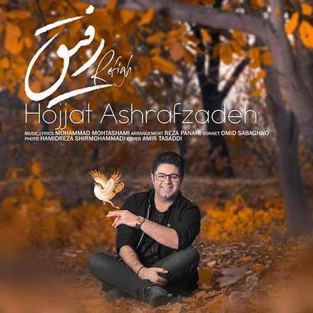 Hojat Ashrafzadeh Refigh دانلود آهنگ تیتراژ برنامه حالا خورشید از حجت اشرف زاده