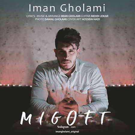 Iman Gholami Migoft دانلود آهنگ ایمان غلامی میگفت