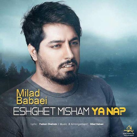 Milad Babaei Eshghet Misham Ya Na 3 دانلود آهنگ میلاد بابایی عشقت میشم یا نه