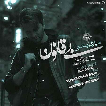 Milad Beheshti Bi Ghanoon دانلود آهنگ میلاد بهشتی بی قانون