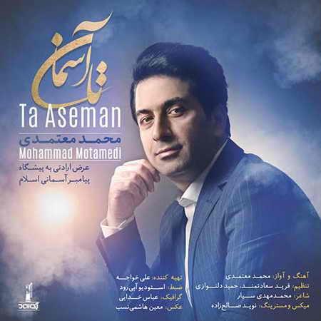 Mohammad Motamedi Ta Aseman دانلود اهنگ تیتراژ برنامه ماه منیر از محمد معتمدی