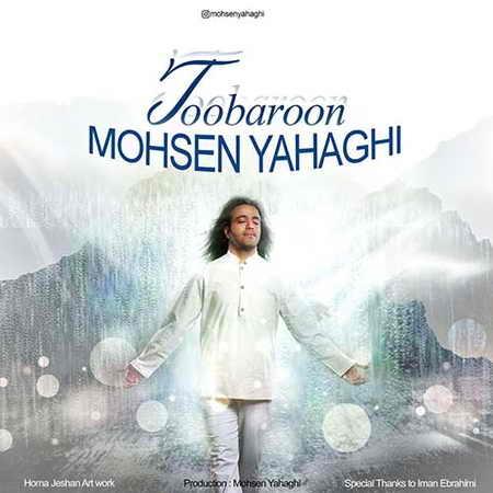 Mohsen Yahaghi Too Baroon دانلود آهنگ محسن یاحقی تو بارون