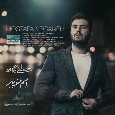 Mostafa Yeganeh Esme Mano Bebar دانلود آهنگ مصطفی یگانه اسم منو ببر