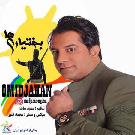 Omid Jahan Bakhtiariha دانلود آهنگ امید جهان بختیاری ها
