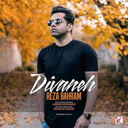 Reza Bahram Divaneh دانلود آهنگ رضا بهرام دیوانه