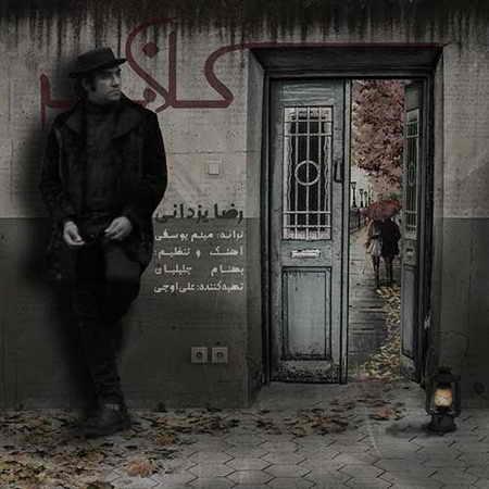 Reza Yazdani Kalafe دانلود آهنگ رضا یزدانی کلافه