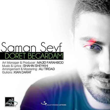 Saman Seyf Doret Begardam دانلود آهنگ سامان سیف دورت بگردم