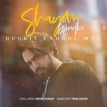 Shayan Eshraghi Doorit Eshghe Man دانلود آهنگ شایان اشراقی دوریت عشق من