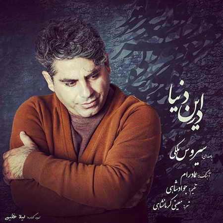 Sirous Maleki Dar In Donya دانلود آهنگ سیروس ملکی در این دنیا