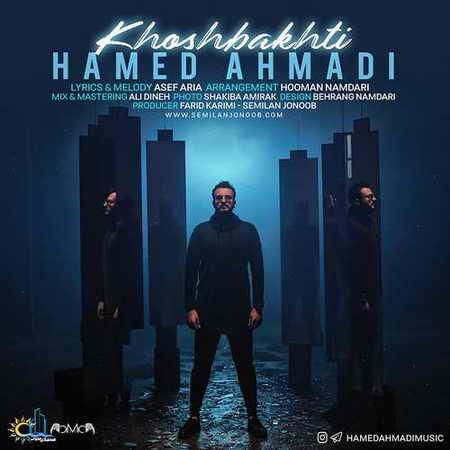 حامد احمدی خوشبختی دانلود آهنگ حامد احمدی خوشبختی