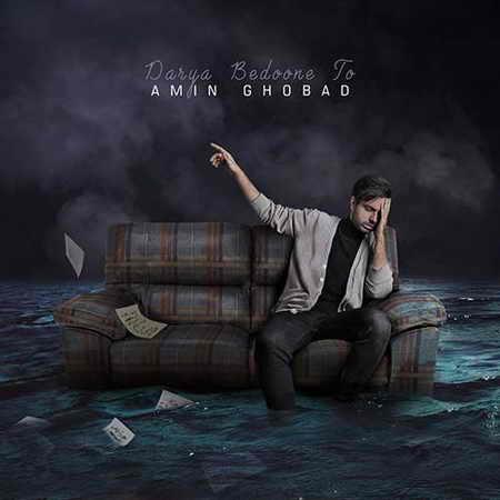 Amin Ghobad Darya Bedoone To دانلود آهنگ امین قباد دریا بدون تو