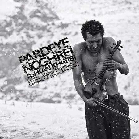 Ashkan Khatibi Pardeye Noghrei دانلود آهنگ اشکان خطیبی پرده نقره ای