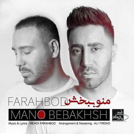 Farahbod Mano Bebakhsh دانلود آهنگ فرهبد منو ببخش
