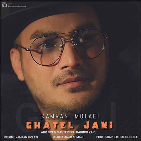 Kamran Molaei Ghatele Jani دانلود آهنگ کامران مولایی قاتل جانی