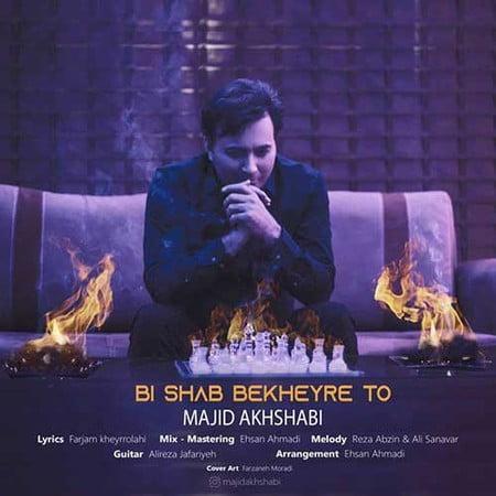 Majid Akhshabi Bi Shab Bekheyre To دانلود آهنگ مجید اخشابی بی شب بخیر تو