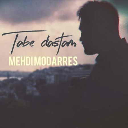 Mehdi Modarres Tabe Dastam دانلود آهنگ مهدی مدرس تب دستام