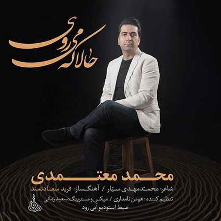 Mohammad Motamedi Hala Ke Miravi دانلود آهنگ محمد معتمدی حالا که میروی