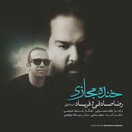 Reza Sadeghi Khandeye Majazi دانلود آهنگ رضا صادقی خنده مجازی