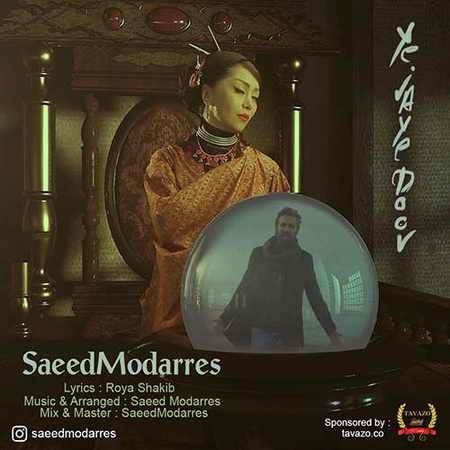 Saeed Modarres Ye Jaye Door دانلود آهنگ سعید مدرس یه جای دور