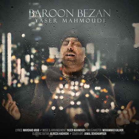 Yaser Mahmoudi Baroon Bezan دانلود آهنگ یاسر محمودی بارون بزن