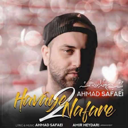Ahmad Safaei Havaye 2 Nafare دانلود آهنگ احمد صفایی هوای دو نفره