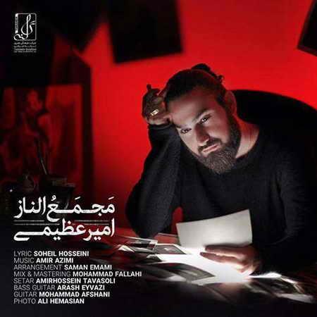 Amir Azimi Majmaolnaz دانلود آهنگ امیر عظیمی مجمع الناز