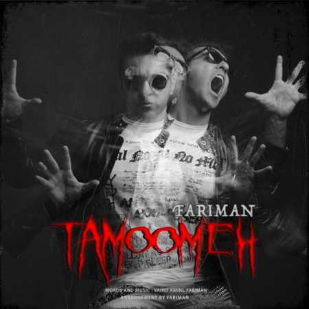 Fariman Tamoomeh دانلود آهنگ فریمن تمومه