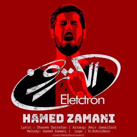 Hamed Zamani Electron دانلود آهنگ حامد زمانی الکترون