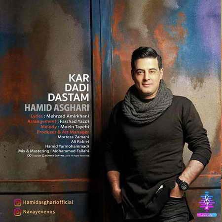 Hamid Asghari Kar Dadi Dastam دانلود آهنگ حمید اصغری کار دادی دستم