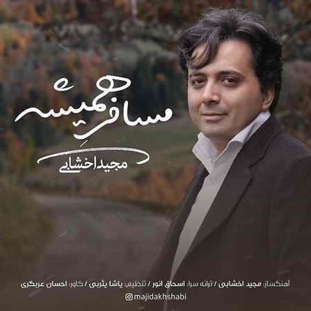 Majid Akhshabi Mosafere Hamishe 1 دانلود آهنگ مجید اخشابی مسافر همیشه
