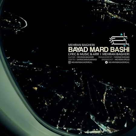 Mehran Bagheri Bayad Mard Bashi دانلود آهنگ مهران باقری باید مرد باشی