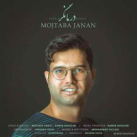 Mojtaba Janan Darmangar دانلود آهنگ مجتبی جانان درمانگر