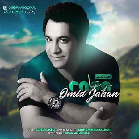 Omid Jahan Rana دانلود آهنگ امید جهان رعنا