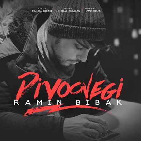 Ramin Bibak Divoonegi دانلود آهنگ رامین بی باک دیوونگی