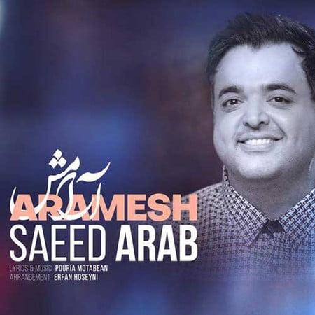 Saeed Arab Aramesh دانلود آهنگ سعید عرب آرامش
