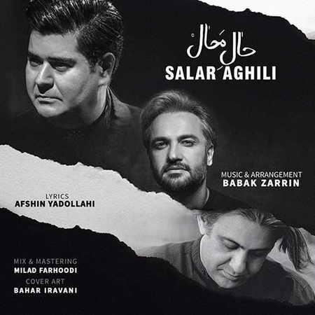 Salar Aghili Hale Mahal دانلود آهنگ جدید سالار عقیلی حال محال