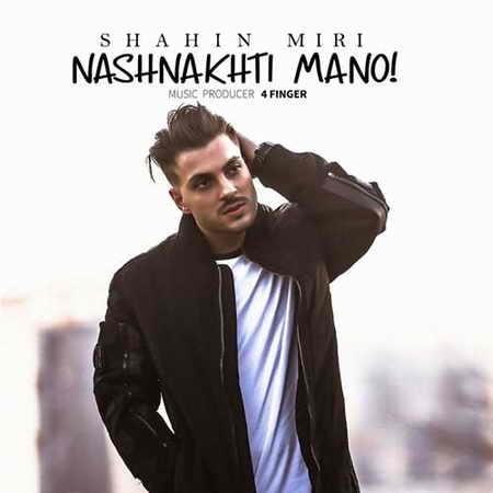 Shahin Miri Nashnakhti Mano دانلود آهنگ شاهین میری نشناختی منو