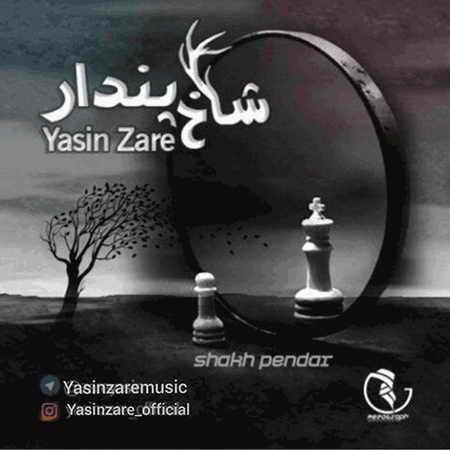 Yasin Zare Shakh Pendar دانلود آهنگ یاسین زارع شاخ پندار