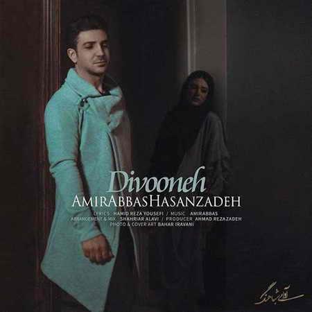 Amir Hasanzadeh Divooneh دانلود آهنگ امیر حسن زاده دیوونه