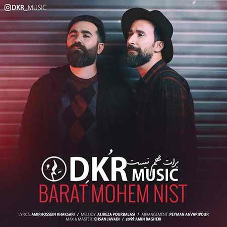 Dkr Barat Mohem Nist دانلود آهنگ دکر برات مهم نیست