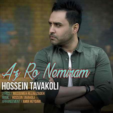 Hossein Tavakoli Az Ro Nemiram دانلود آهنگ حسین توکلی از رو نمیرم