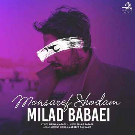 Milad Babaei Monsaref Shodam دانلود آهنگ میلاد بابایی منصرف شدم