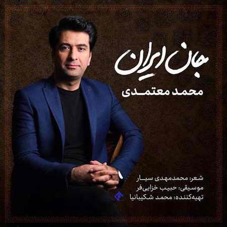 Mohammad Motamedi Jane Iran دانلود آهنگ محمد معتمدی جان ایران