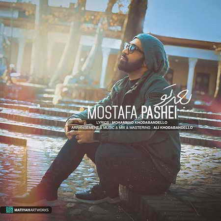 Mostafa Pashaei Bade To 1 دانلود آهنگ مصطفی پاشایی بعد تو
