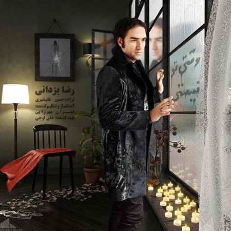 Reza Yazdani Vaghti To Nisti دانلود آهنگ رضا یزدانی وقتی تو نیستی