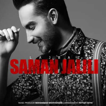 Saman Jalili Lajbaz دانلود آهنگ سامان جلیلی لجباز