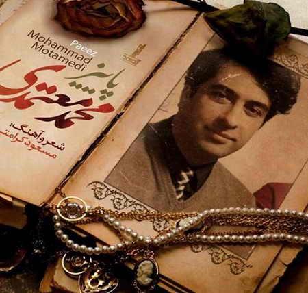 asf دانلود آهنگ محمد معتمدی پاییز