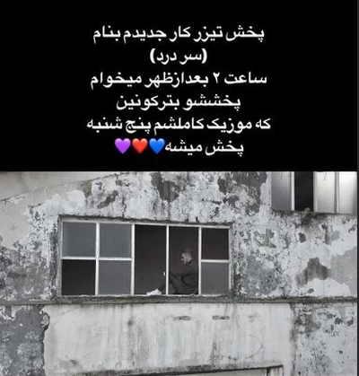 sedf دانلود آهنگ مرتضی اشرفی سردرد